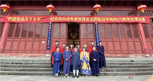 浙江道教学院、天台山桐柏宫共同举行纪念抗战胜利75周年和平祈福法会