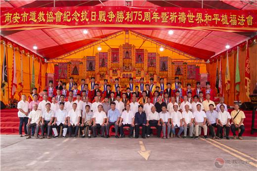 福建省南安市道协举行纪念抗战胜利75周年暨祈祷世界和平植福法会