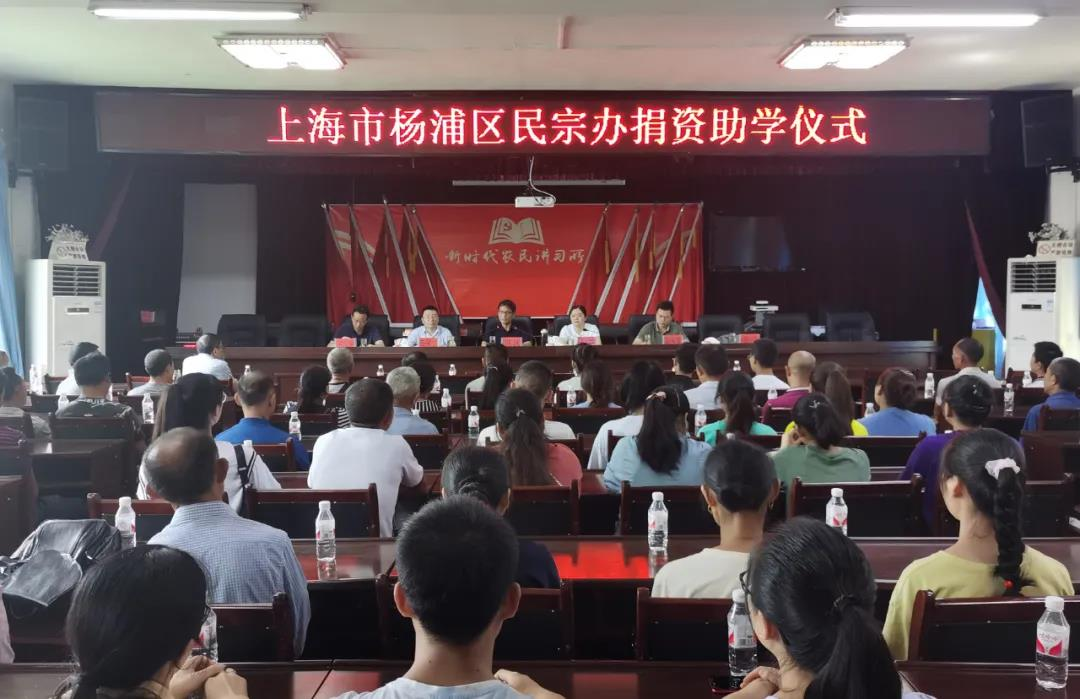 上海市杨浦区宗教界赴遵义市开展捐资助学活动