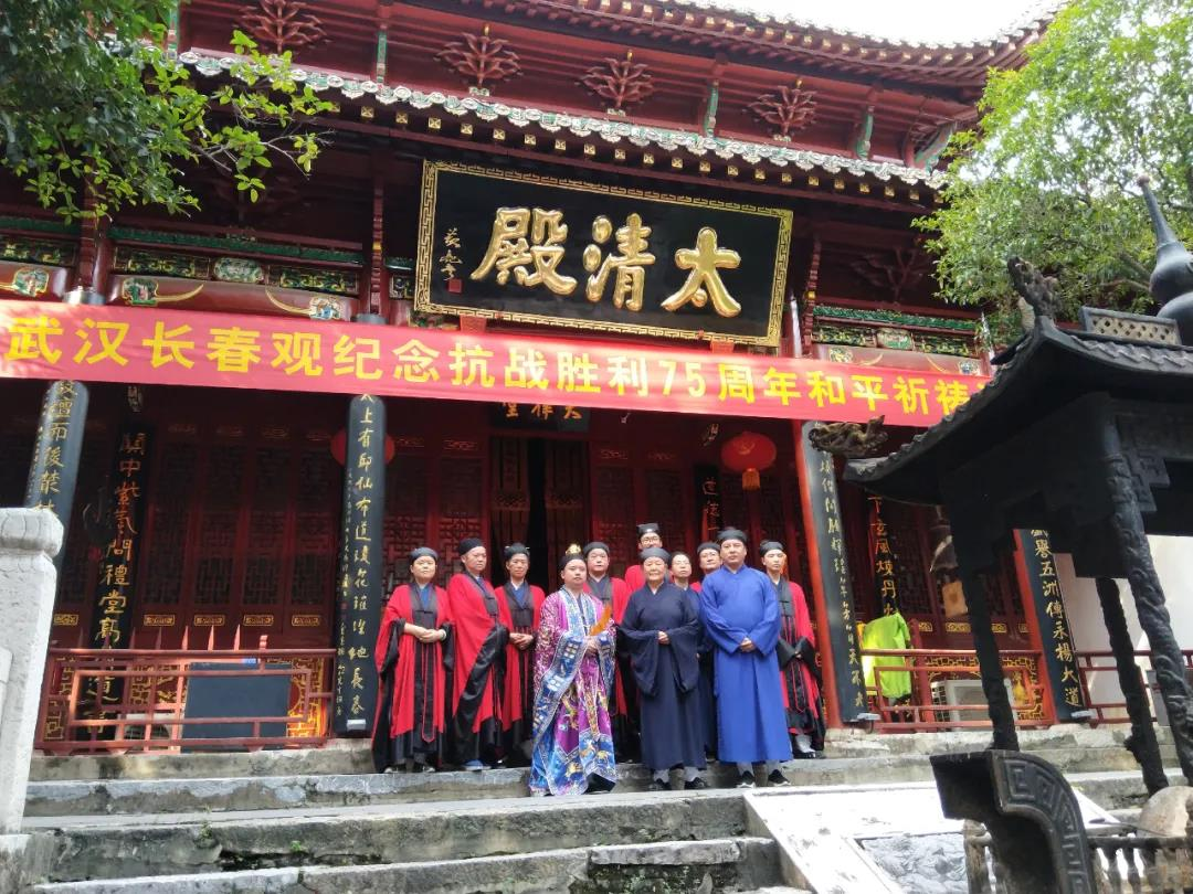 湖北省武汉长春观举行纪念抗战胜利75周年和平祈福法会
