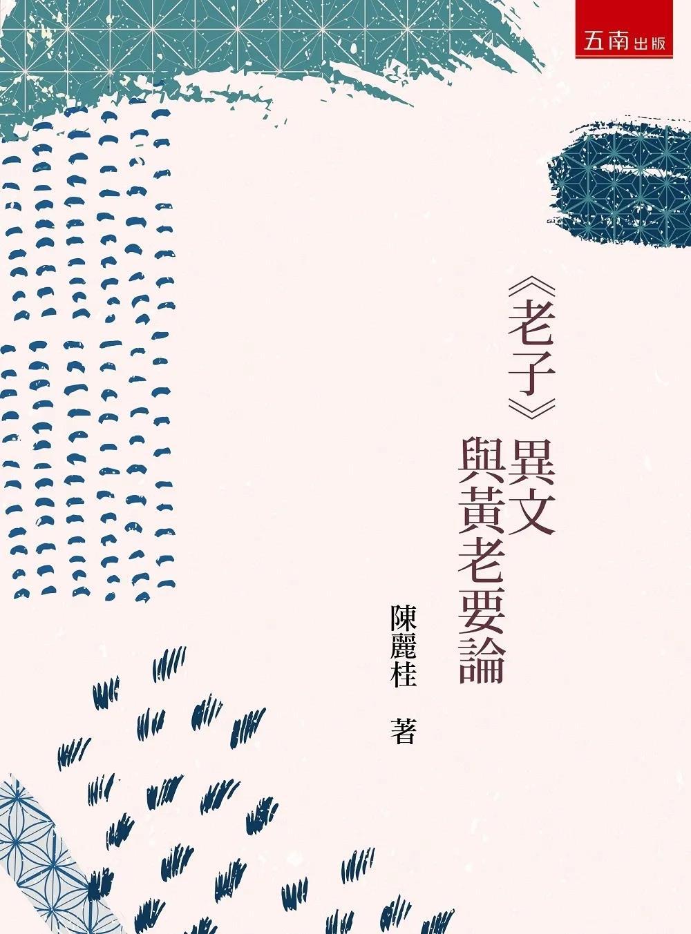 陈丽桂著《〈老子〉异文与黄老要论》