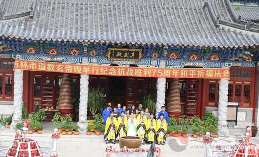 吉林市道教玄帝观举行抗战胜利75周年和平祈福法会