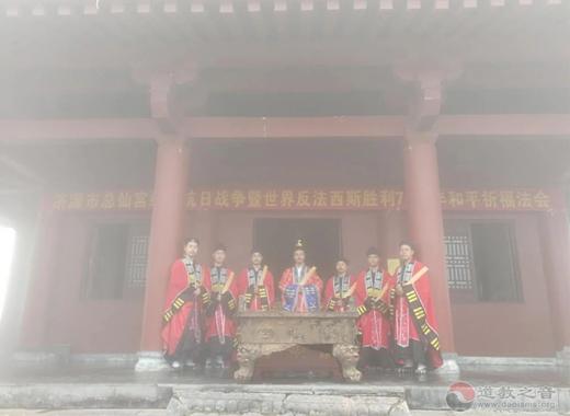 济源市总仙宫举行纪念抗战胜利75周年和平祈福法会