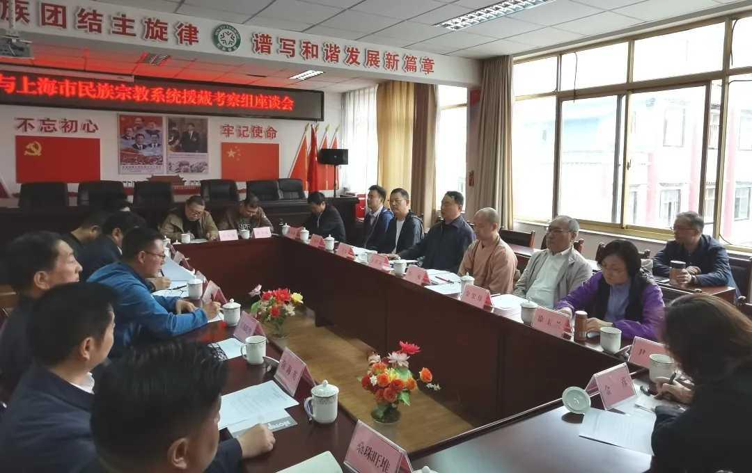 上海宗教界代表人士赴西藏自治区学习考察
