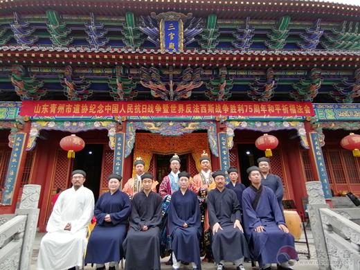 山东省青州市道协举行纪念抗战胜利75周年和平祈祷法会