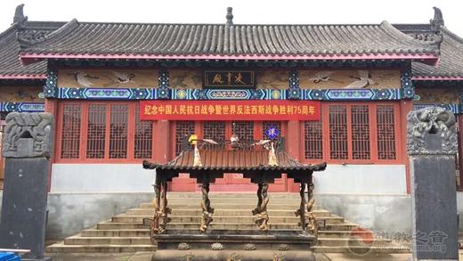 保定市道教界举办纪念中国人民抗战胜利75周年和平祈祷法会