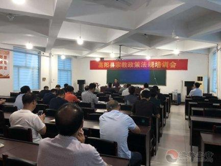 保定市高阳县委统战部、民宗局举办宗教政策法规培训会