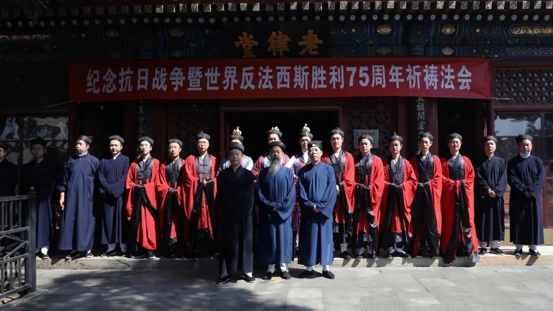 纪念中国人民抗日战争暨世界反法西斯战争胜利75周年和平祈祷法会在北京白云观老律堂举行