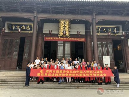 绍兴市道教协会举行纪念抗战胜利75周年和平祈福法会