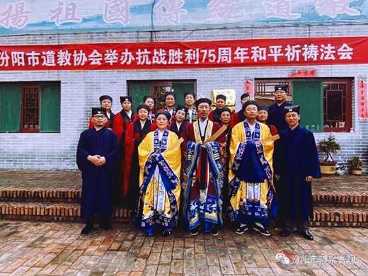 汾阳市道教协会举办抗战胜利75周年和平祈祷法会