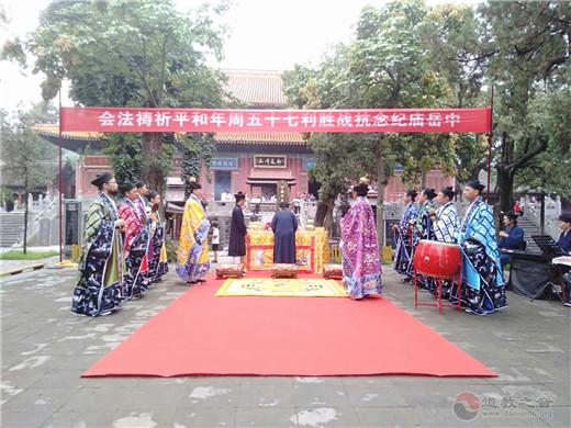 河南省道教界举行纪念中国人民抗日战争胜利75周年和平祈福活动