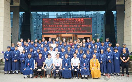 安徽省凤阳县道教协会第三次代表会议胜利召开