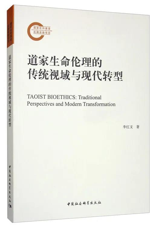 《道家生命伦理的传统视域与现代转型》