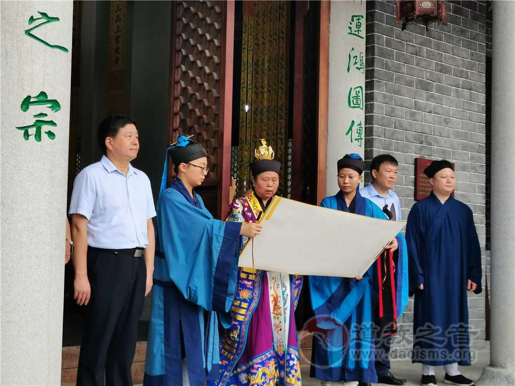 湖南省道教协会抗战胜利75周年纪念法会祭文