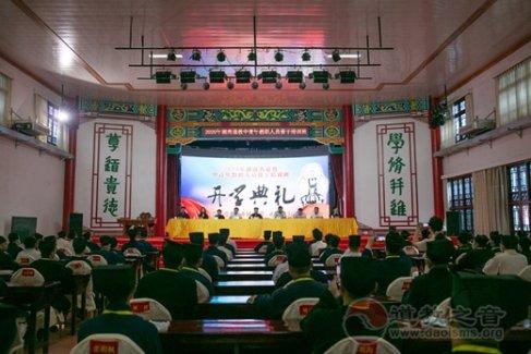 湖南省道协首期中青年教职人员骨干培训班在南岳衡山道院开班