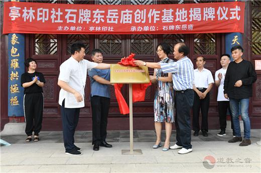 亭林印社创作基地揭牌仪式在江苏昆山巴城镇石牌东岳庙举行