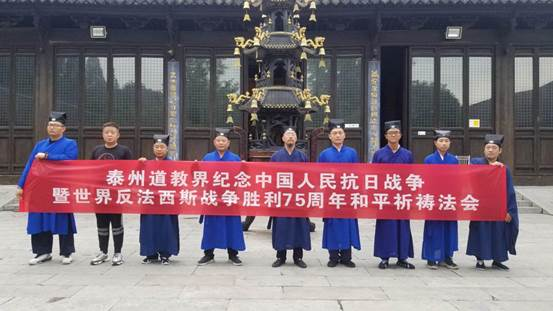 江苏省泰州道教界举行纪念抗战胜利75周年和平祈祷法会