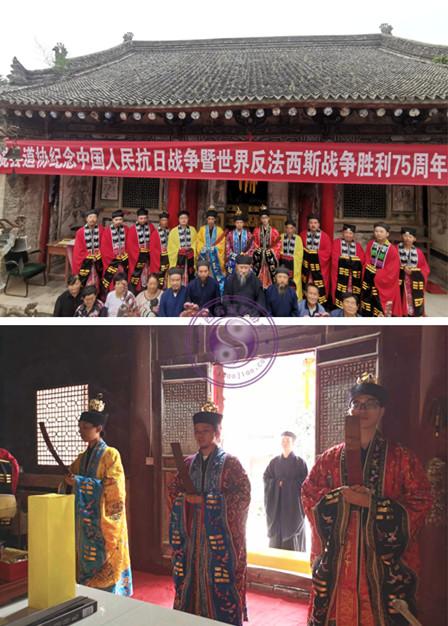 陕西省宝鸡陇县道教协会举行纪念抗战胜利75周年祈福法会