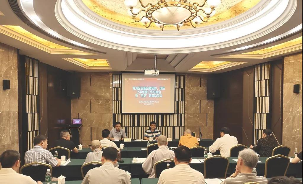 上海市黄浦区召开2020年半年度民族宗教团体场所工作会议