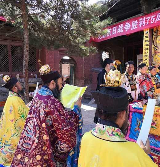 山西省北岳恒山道教界举办纪念抗战胜利75周年祈祷法会