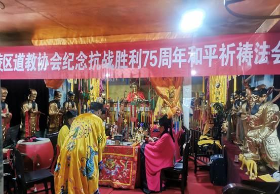 江苏省泰州市海陵区道教协会举行纪念抗战胜利75周年和平祈祷法会