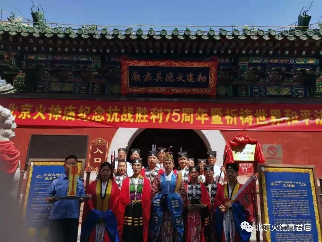北京火德真君庙庄严举行纪念抗战胜利75周年和平祈祷法会