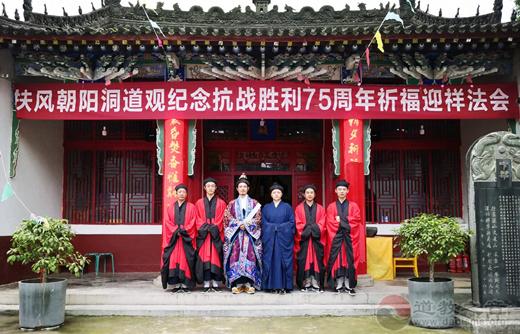 陕西省宝鸡扶风县朝阳洞道观举行纪念抗战胜利75周年和平祈福法会