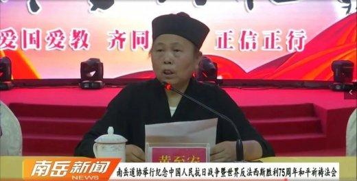 黄至安方丈在湖南省道协首期中青年教职人员骨干培训班开班仪式上的讲话