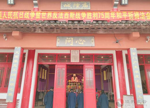 江苏省东台市道教界举行纪念抗战胜利75周年和平祈祷法会