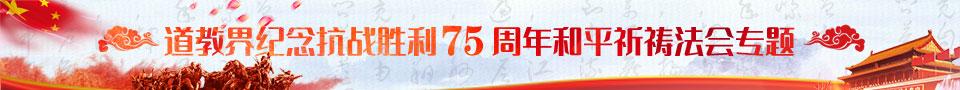 道教界纪念抗战胜利75周年和平祈祷法会专题报道