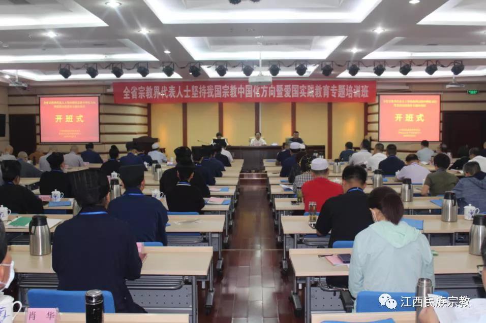 江西省举办宗教界代表人士坚持我国宗教中国化方向暨爱国实践教育专题培训班