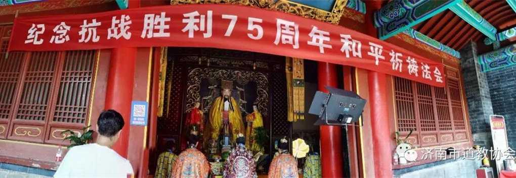 济南市道教协会举办纪念抗战胜利75周年和平祈祷法会