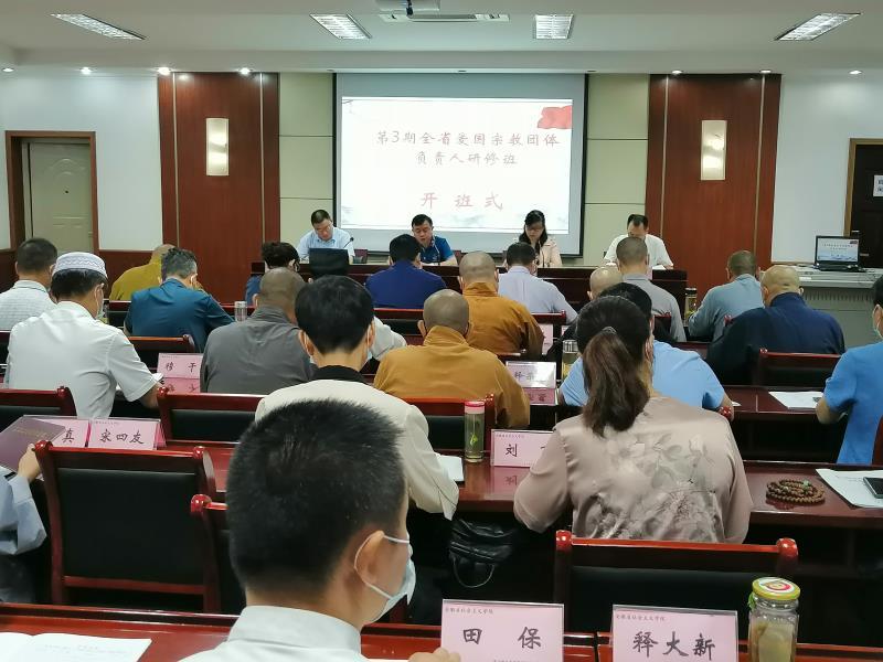 第3期安徽省爱国宗教团体负责人研修班圆满举办