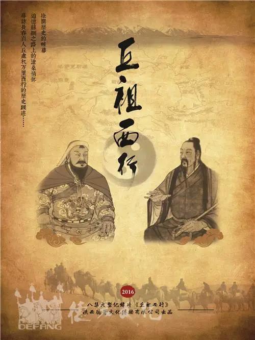 """《丘祖西行》:立足历史与文化再现的""""止杀""""传奇"""