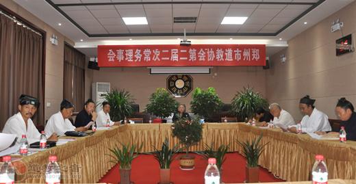 郑州市道教协会第二届二次常务理事会召开