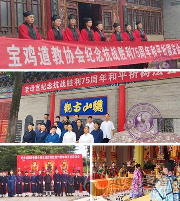 陕西省道教界纪念中国人民抗日战争暨世界反法西斯战争胜利75周年和平祈祷法会