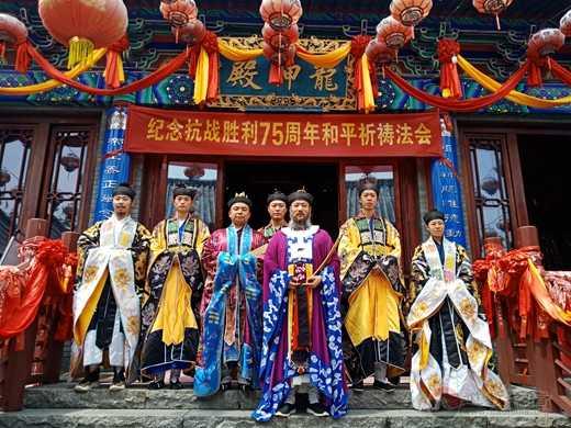 日照龙神庙举行纪念中国人民抗日战争暨世界反法西斯战争胜利75周年和平祈祷法会