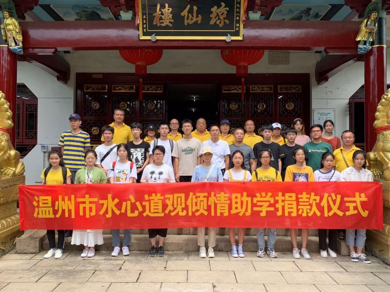 浙江省温州水心道观开展爱心助学活动
