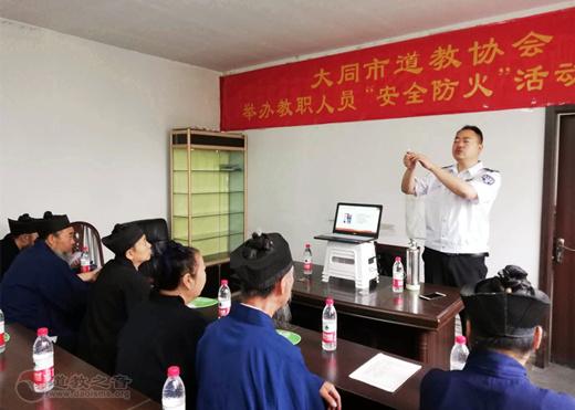 大同市道教协会开展消防安全知识培训