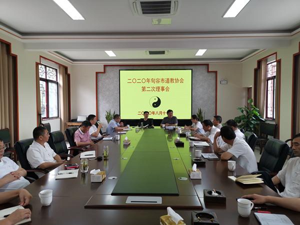 江苏省句容市道协2020年第二次理事会在茅山召开