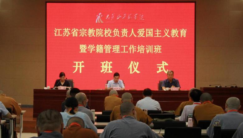 江苏省举办宗教院校负责人爱国主义教育暨学籍管理工作培训班