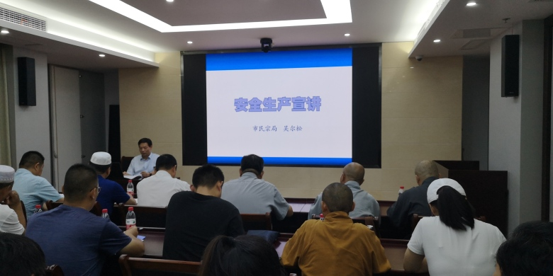 江苏省徐州市民宗局局长开展宗教领域安全宣讲活动
