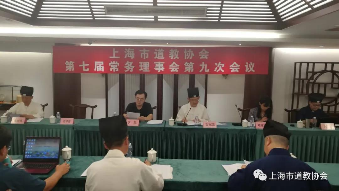 上海市道教协会召开第七届常理会第九次会议