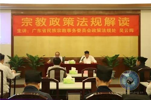 """广东省道教界开展2020年""""宗教政策法规学习月""""活动"""