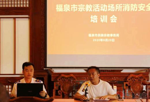 贵州省福泉市宗教活动场所消防安全培训会在太极宫举行