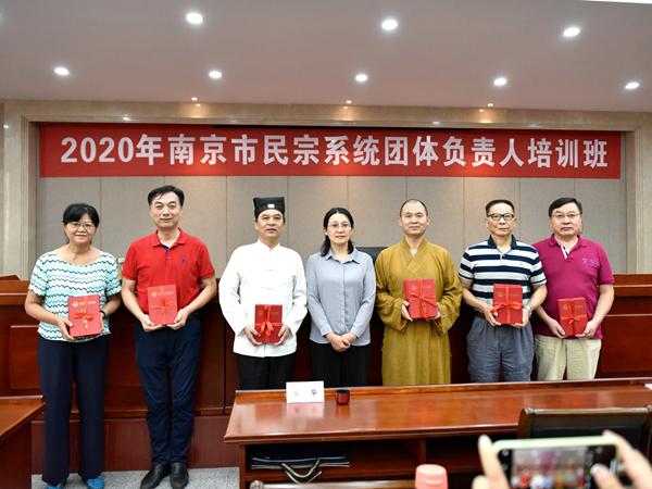 第三期南京市民宗系统团体负责人培训班成功举办