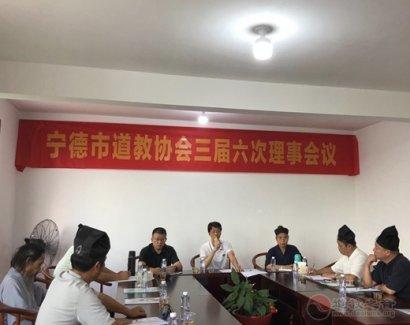 宁德市道教协会召开三届六次理事会