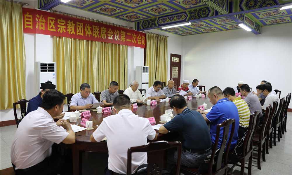 广西召开自治区宗教团体联席会议第二次会议