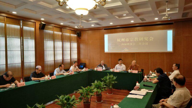 杭州市宗教研究会举行四届理事会二次会议