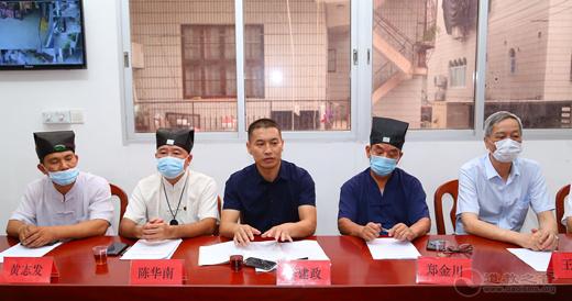 福建省漳州市道教协会召开会长(扩大)会议